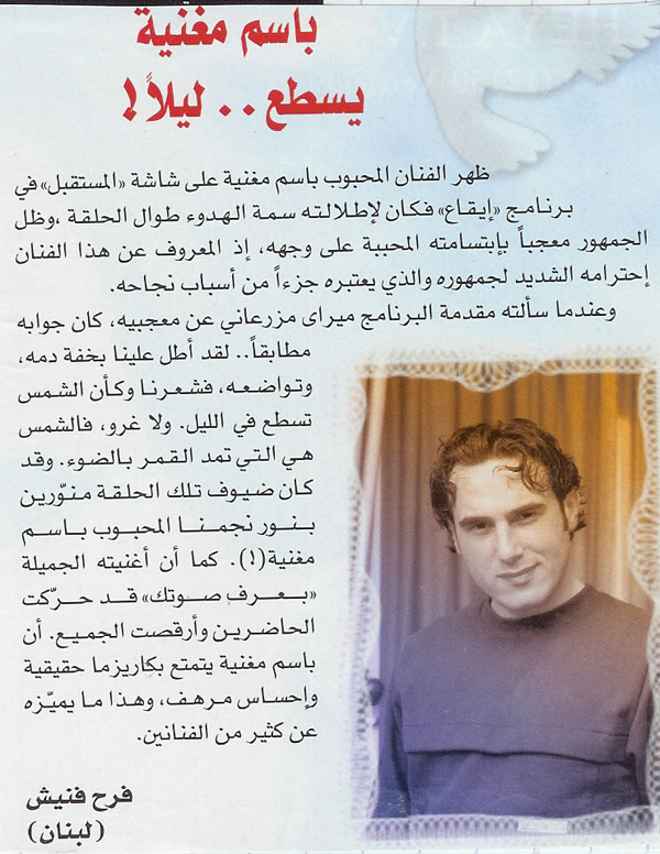 new article in alwan about ika3 Bassem10