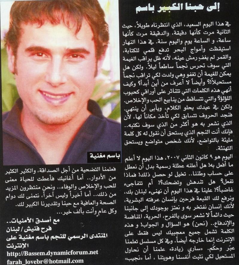 new article in aljaras about bassem moughniye(birthday) Happy_11