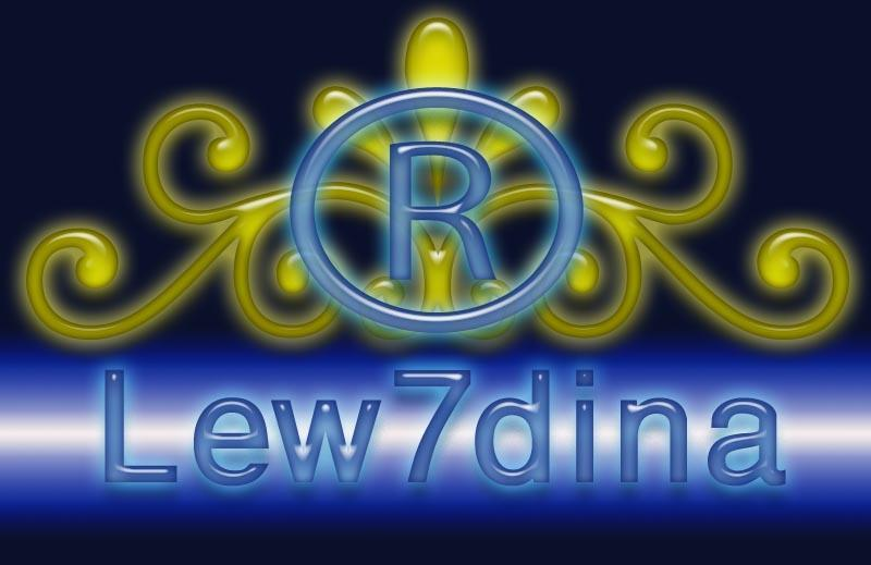 منتدى لوحدينا  lew7dina forum
