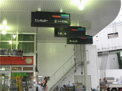 pompes-essence_japon.jpg