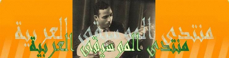 Arab Music Forum