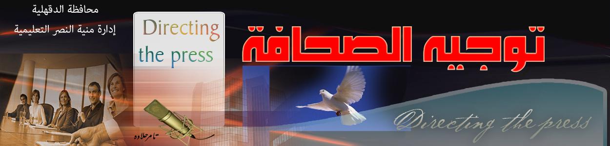 صحافة منية النصر