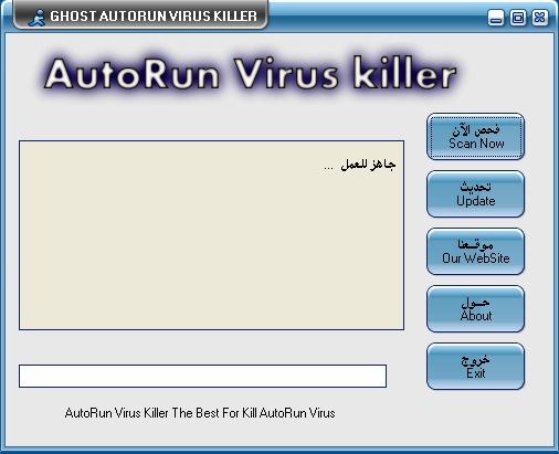 برنامج لحذف فيروس الاوترون برمجتى