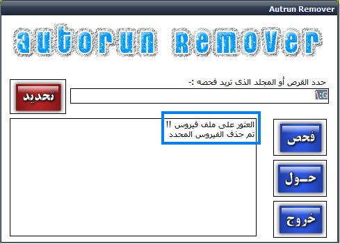 برنامج Autorun Remover لقتل فيروس