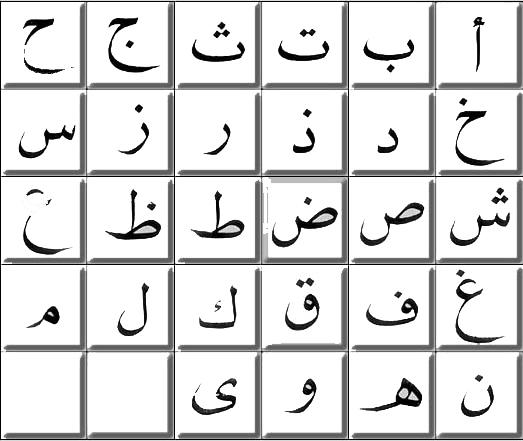 L 39 arabe - Alphabet arabe a imprimer ...