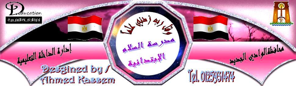 موقع مدرسة السلام الإبتدائية