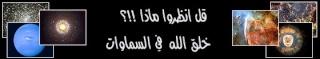 الاعجاز العلمي في القرآن و السنة
