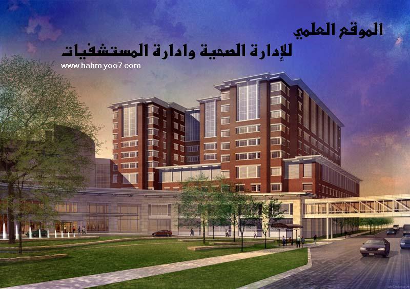ادارة المستشفيات والمراكز الصحية