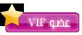 عضو VIP
