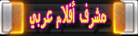 مشرف قسم الأفلام