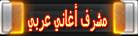 مشرف أغاني عربي