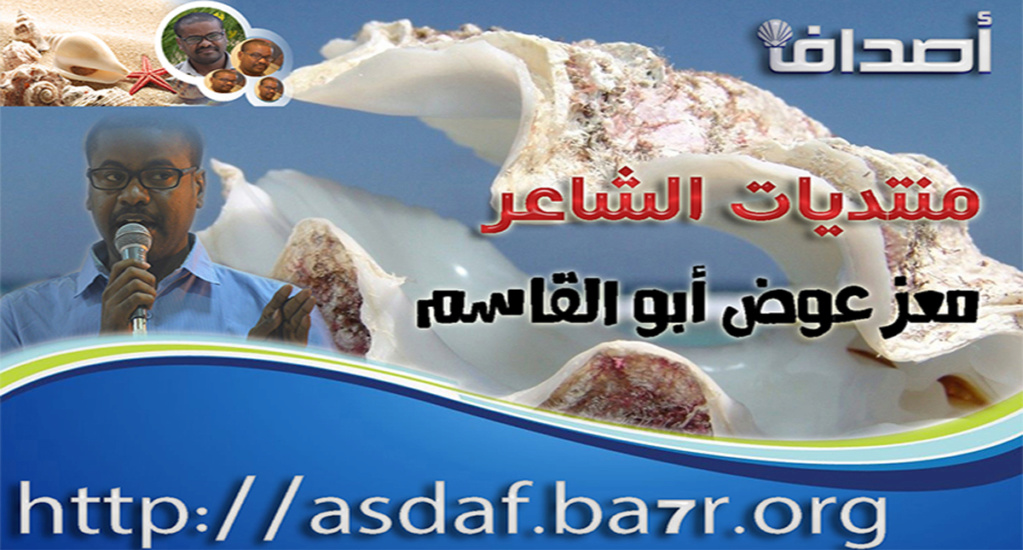 أصـــــــــــــــــداف