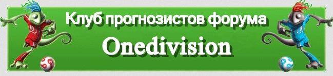 onedivision-team