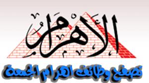 تحميل وظائف الاهرام الجمعة 13 ديسمبر 2013