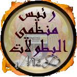 ::رئيـــس منظمــى البــطولات::