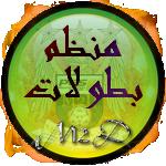 ::منـــظم بطولات::